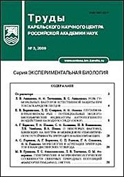 Sborník Karelského výzkumného centra Ruské akademie věd